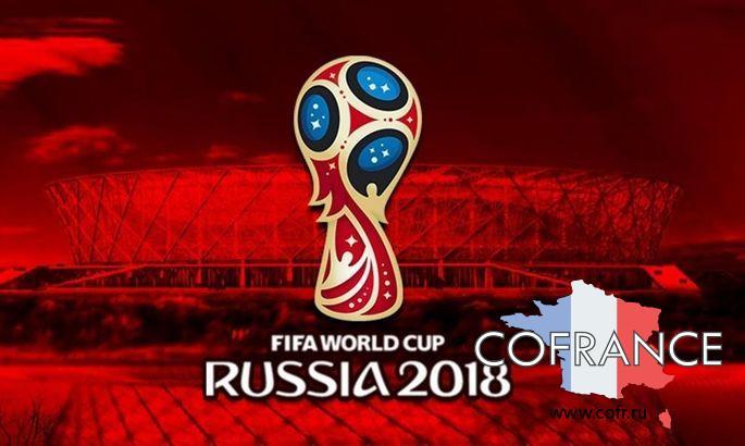 Чемпионат мира 2018 РФ